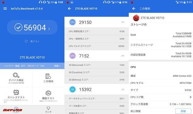 ZTE BLADE V7 MAX(Android 6.0)実機AnTuTuベンチマークスコアは総合が56904点、3D性能が7152点。