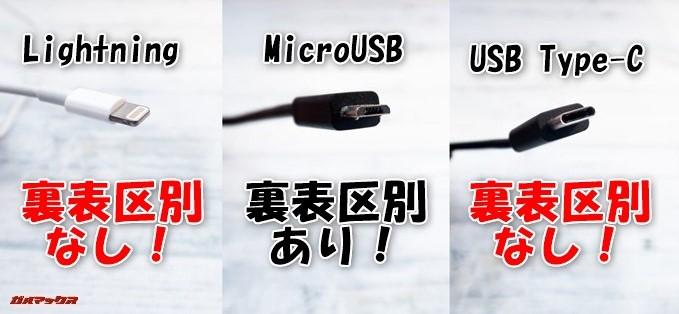 Xperia XZ2とXZ2 CompactはUSB Type-Cを採用しているので、裏表関係なくケーブルを挿し込めて便利