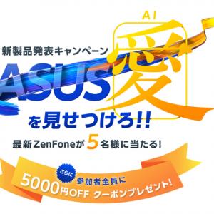 最新ZenFoneが全員5,000円OFF!さらに5名は最新ZenFoneプレゼント!ASUS新製品キャンペーンを開催!