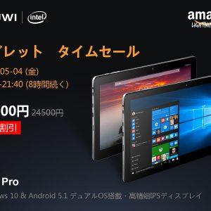[5/4 21:40まで]CHUWI Hi10 Pro タブレットがAmazonでタイムセールで超特価!
