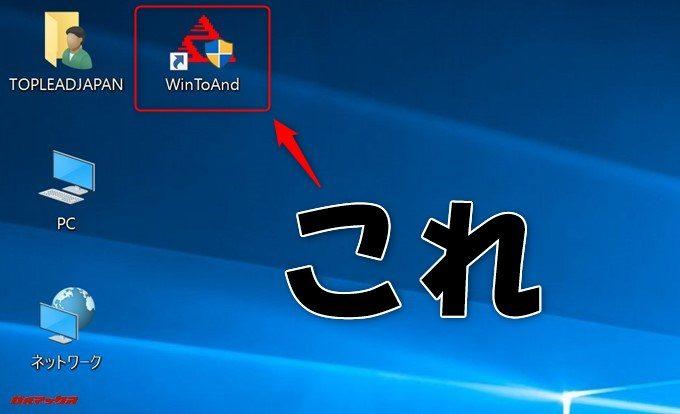 CHUWI Hi8 AirでWindows利用時はWINtoANDというアプリケーションでOSを切り替えることが出来ます。