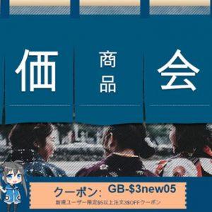 GEARBESTの日本倉庫発送対象品が増えた!日本市場発送品の品質も保証