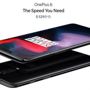 OnePlus 6のスペック・価格・発売日まとめ!