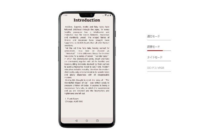 OnePlus 6はディスプレイの表示モードを切替可能