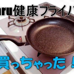 ruhru「健康フライパン」レビュー。油が要らない魔法のフライパン