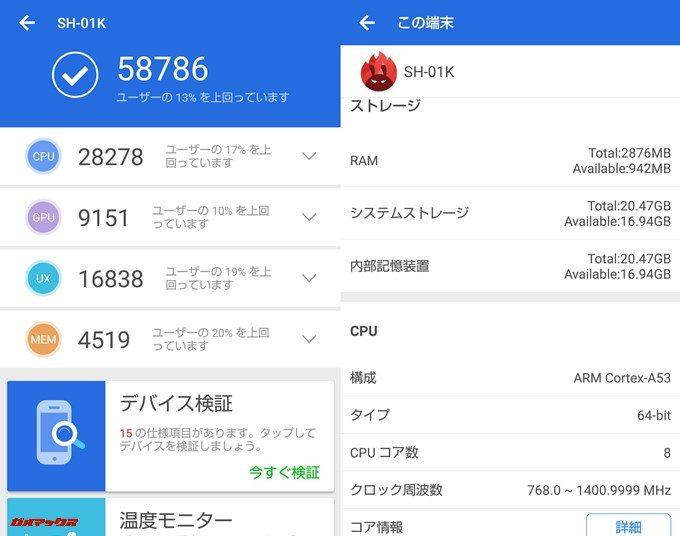 AQUOS sense SH-01K(Android 8.0)実機AnTuTuベンチマークスコアは総合が58786点、3D性能が9151点。