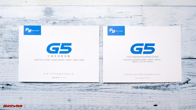 Feiyu Tech G5は中国語と英語の取扱説明書が入っています。