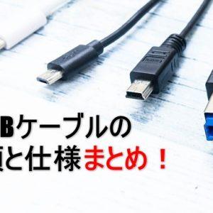 USBケーブルの種類と特徴を解説!購入時は端子形状と世代に注意!