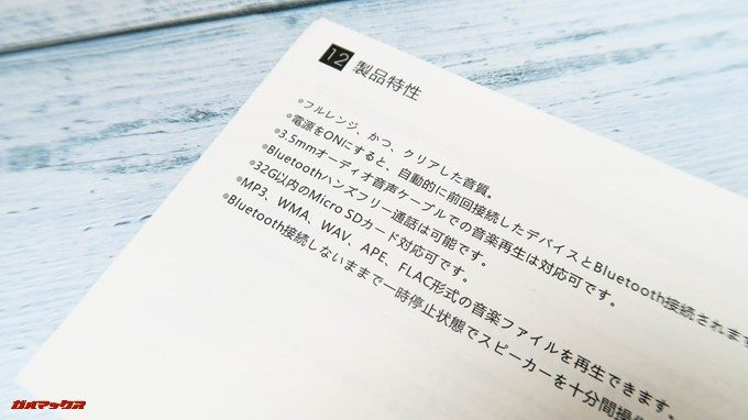 MIFA A1は日本語記載の取扱説明書が付属しています。