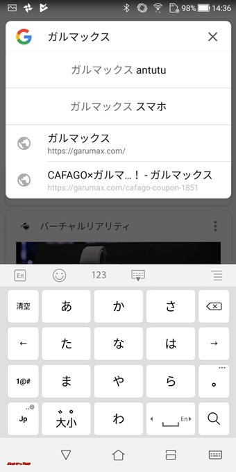 ZenFone 5Q/lite/Selfie(ZC600KL)はキーボードも初期から日本語で利用可能です。