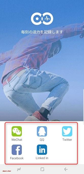 Makibes HR3の専用アプリにログインするには他サービスのログイン情報が必要です。
