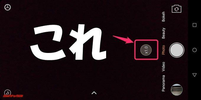 UMIDIGI A1 Proはカメラアプリの倍率変更ボタンで簡単に倍率を変更出来ます。
