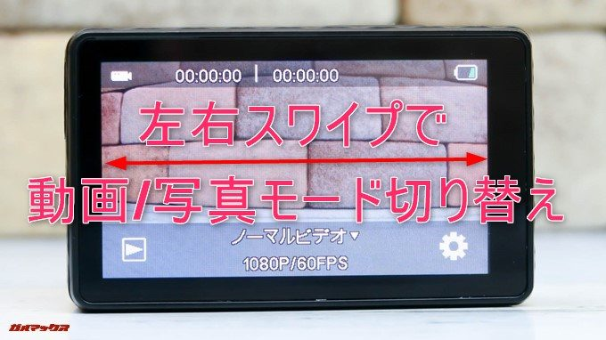 TEC.BEAN T3はディスプレイの左右スワイプで写真と動画の撮影モードを切り替えられます。