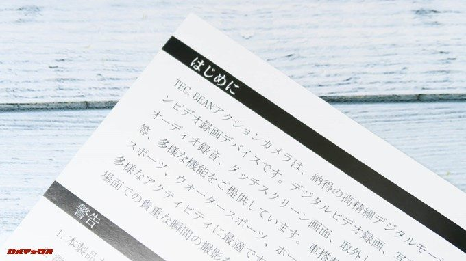 TEC.BEAN T3の取扱説明書は完全日本版が付属しています。