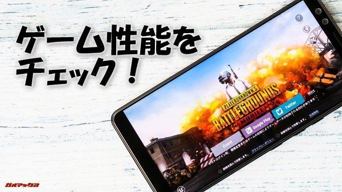 HTC U12+のゲーム性能をチェック!