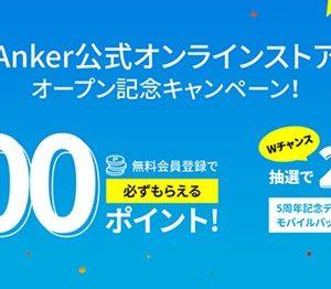 周辺機器メーカーAnkerが独自ECサイトオープン!キャンペーンも開催中