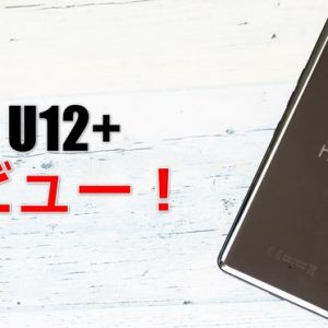 HTC U12+の特徴を動画でチェック!