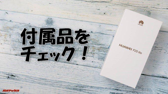 Huawei P20 liteの付属品をチェック