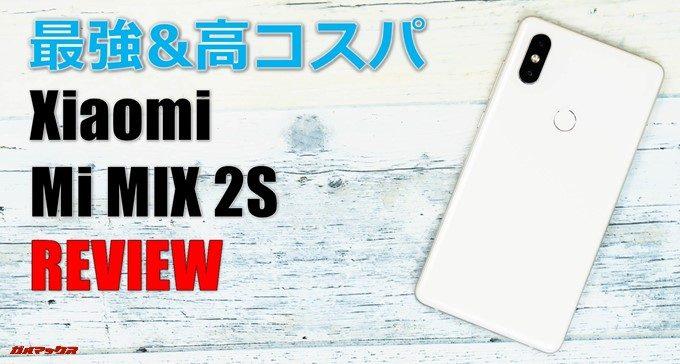 Xiaomi Mi MIX 2Sの特徴を動画でチェック!