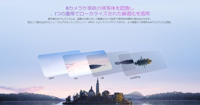 Huawei Honor 10はまるでプロが撮影した写真のような美しい写真に自動調整してくれるAIアルゴリズムを利用できます。