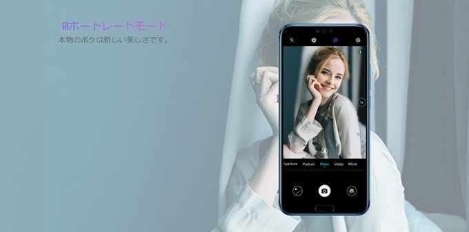 Huawei Honor 10は単眼ですがAIにより美しいポートレート撮影が可能です。