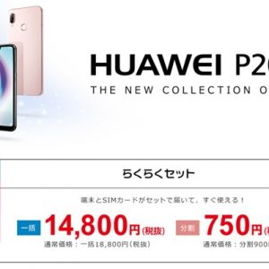 Huawei P20 lite、SIMセットで14,800円!機種変更でも20,800円!