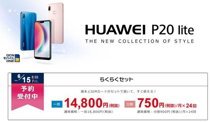 gooSimsellerのHuawei P20 lite