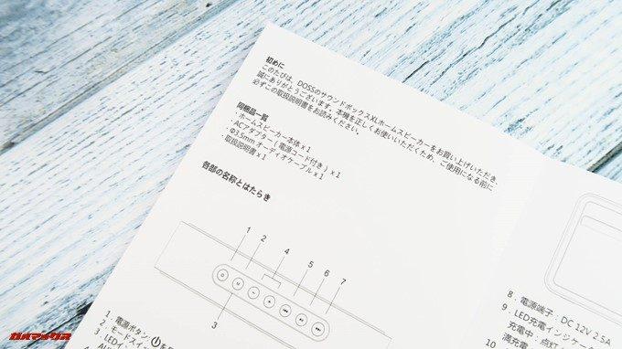 DOSS Sound Box XLの取扱説明書は日本語版でした!