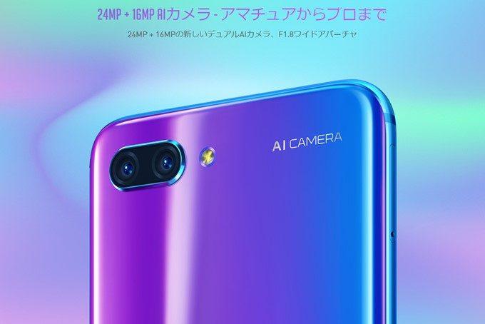 Huawei Honor 10のカメラはモノクロの2400万画素と1600万画素のカメラを備えています!