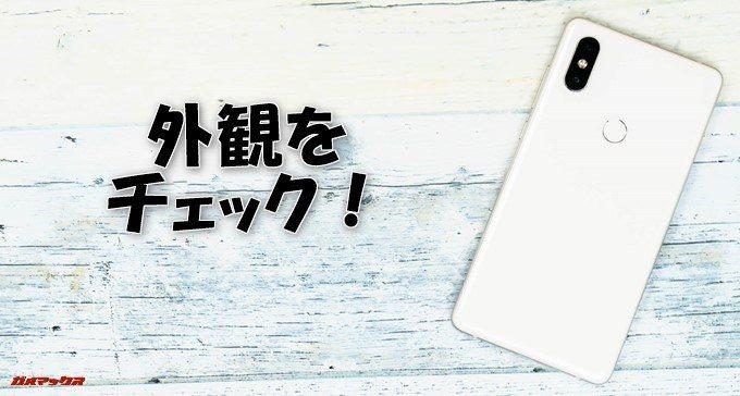 Xiaomi Mi Mix 2Sの外観をチェック!