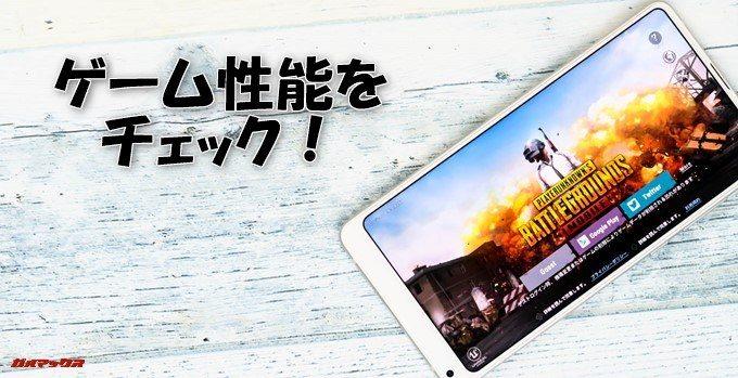 Xiaomi Mi Mix 2Sのゲーム性能をチェック!