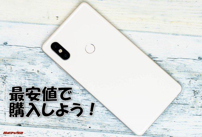 Xiaomi Mi Mix 2Sの最安値まとめ