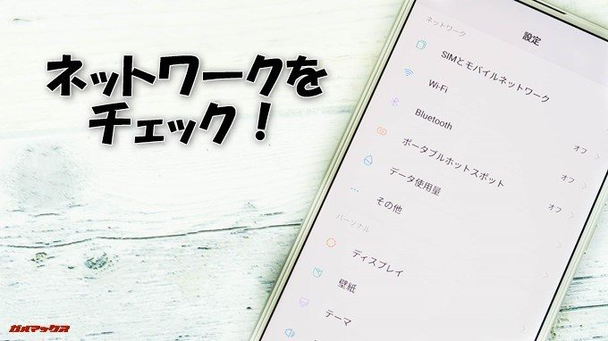 Xiaomi Mi Mix 2Sの対応電波をチェック!