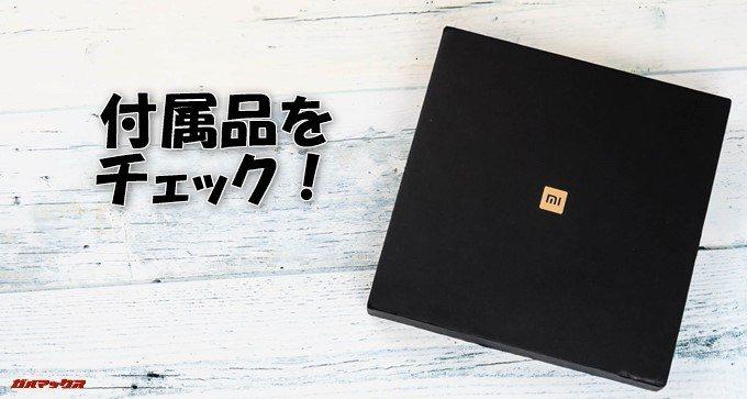 Xiaomi Mi Mix 2Sの付属品をチェック!