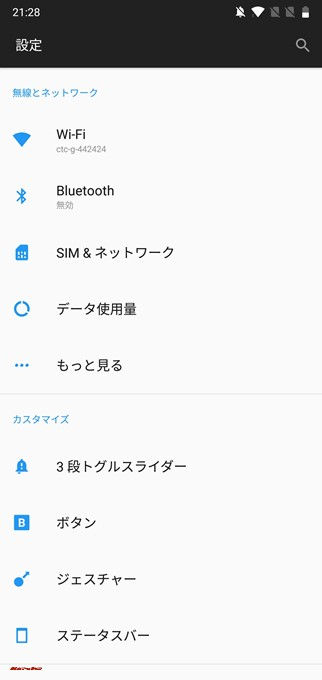 OnePlus 6は日本語に完全対応しています。