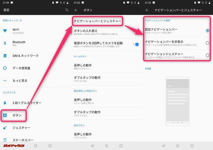 OnePlus 6はナビゲーションバーの完全非表示が可能です。