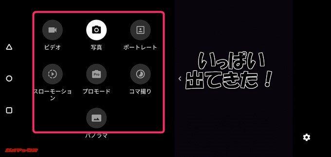 OnePlus 6はカメラアプリを立ち上げた状態で画面中央からのスワイプアップで様々なモード変更が可能です。