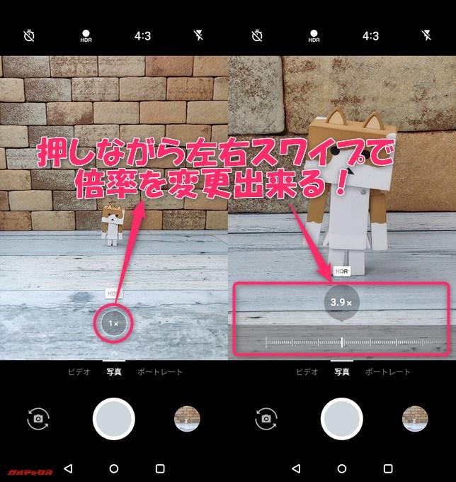 OnePlus 6の倍率変更ボタンはタップしながら左右スワイプで倍率を変更出来ます。