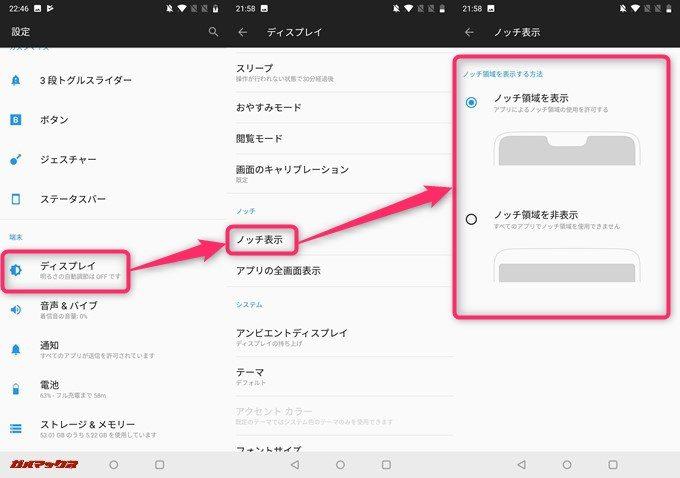 OnePlus 6はノッチを目立たなくする設定が利用できます。