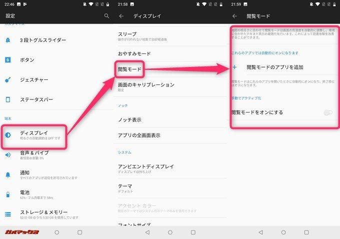 OnePlus 6は読書に最適な閲覧モードを利用できます。