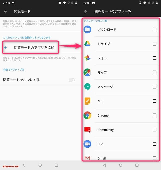 OnePlus 6は閲覧モードを利用するアプリを指定できるので自動起動可能です。