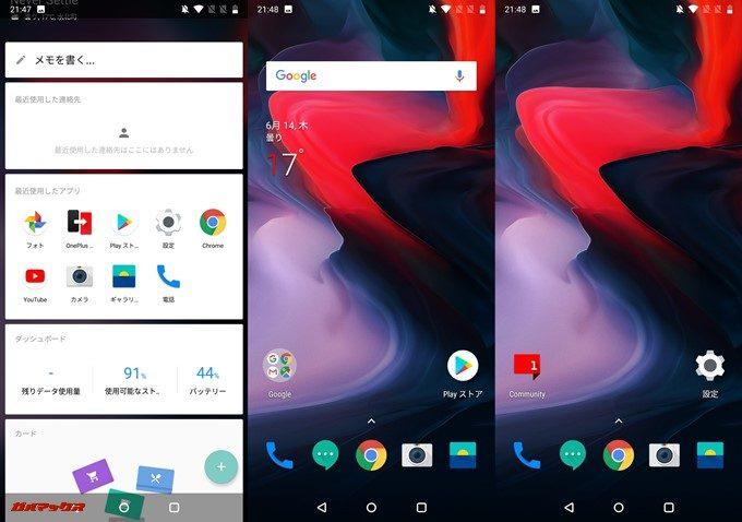 OnePlus 6のホーム画面はドロワータイプで必要なアプリほホーム画面に追加するタイプです。