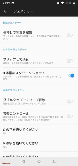 OnePlus Switchはジェスチャー機能を多数搭載しています。