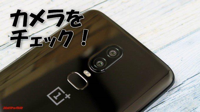 OnePlus 6のカメラをチェック!