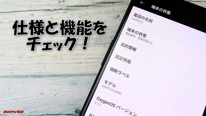 OnePlus 6の機能と仕様をチェック!