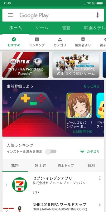 Xiaomi Mi Mix 2SはPlayストアも日本語対応です。