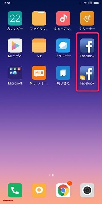 デュアルアプリをオンにしたアプリはホーム画面にデュアルアプリMarkの付いた同じアプリが表示され異なるアカウントで設定できます。