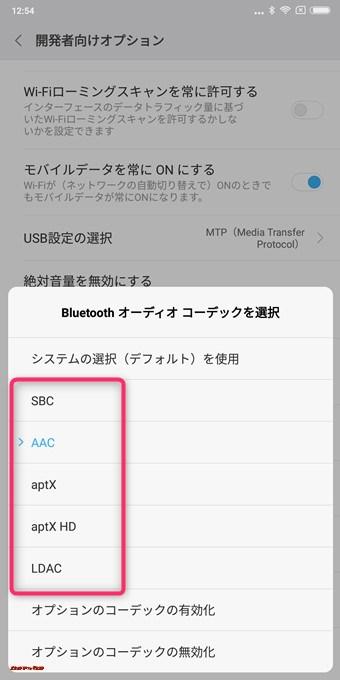 Xiaomi Mi Mix 2Sは一見様々なコーデックに対応している様に見える