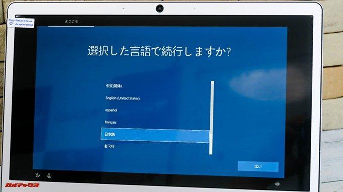 Teclast F7は初回起動時から日本語が選択出来ました。
