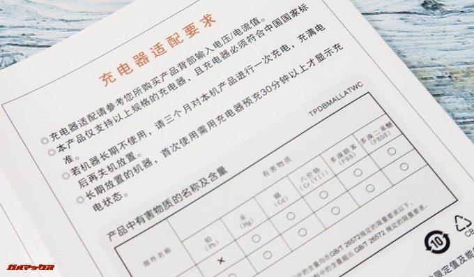 Teclast F7の取扱説明書は日本語は含まれていませんでした。